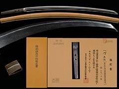 三原正信 刀 特別保存刀剣