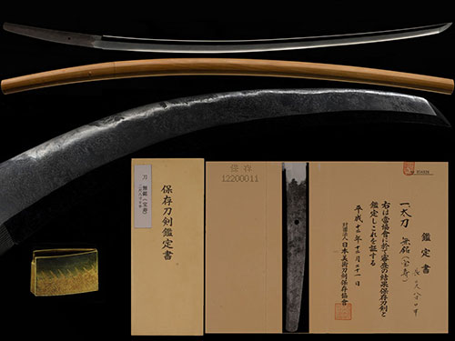 宝寿 太刀 保存刀剣