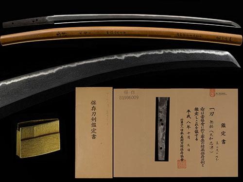 大和志津 刀 保存刀剣