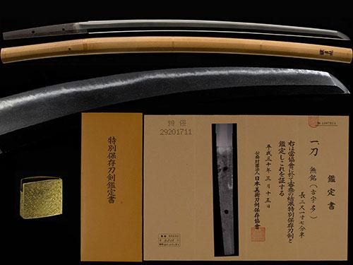 古宇多 刀 特別保存刀剣