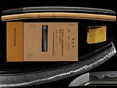 小反り 刀 特別保存刀剣