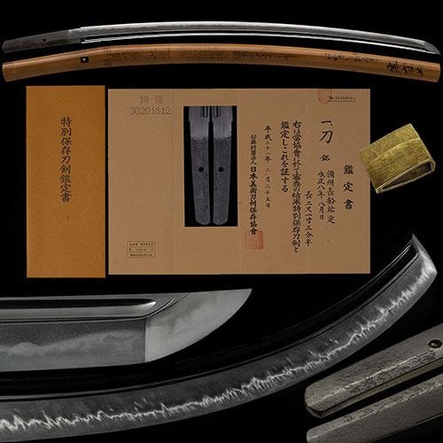 祐定 刀 特別保存刀剣