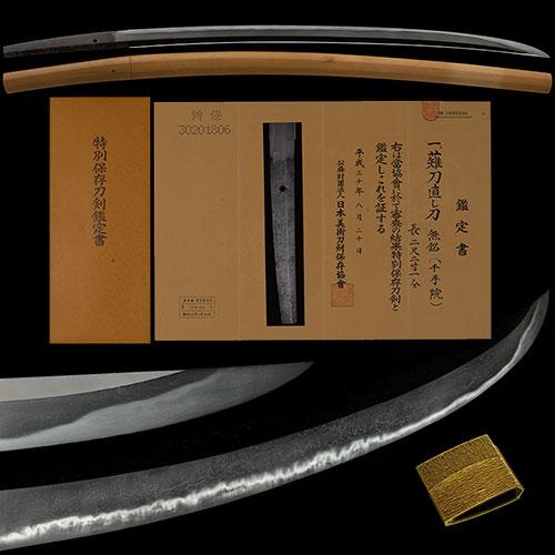 千手院 刀 特別保存刀剣