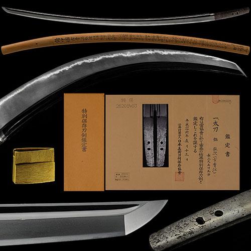 古青江 弘次 太刀 特別保存刀剣