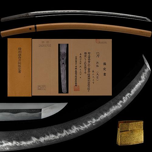 大宮 盛景 刀 特別保存刀剣