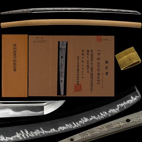 出羽大掾藤原国路 特別保存刀剣 刀