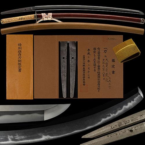 大慶直胤 刀 特別保存刀剣
