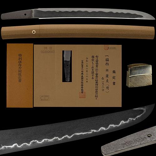 兼貞 短刀 特別保存刀剣
