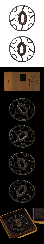 古正阿弥 輪透鍔 特別保存刀装具