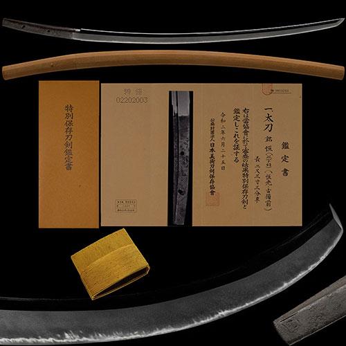 古備前恒光 刀  特別保存刀剣