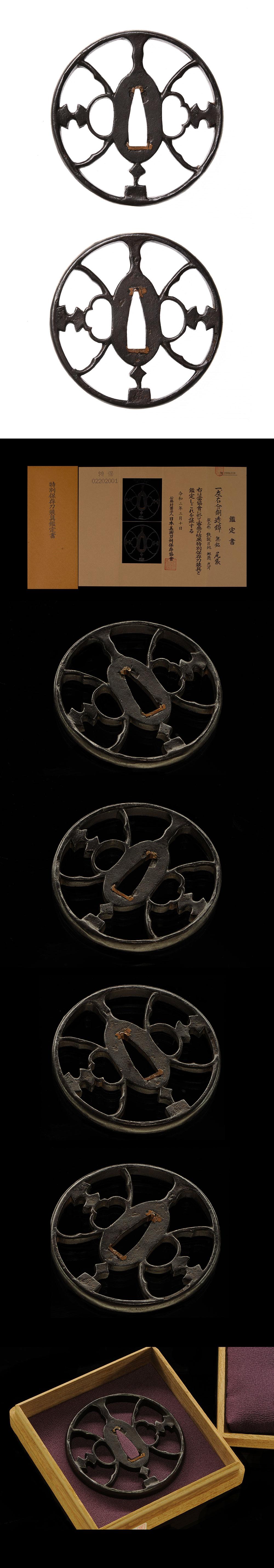 尾張 左右分銅透鍔 特別保存等装具
