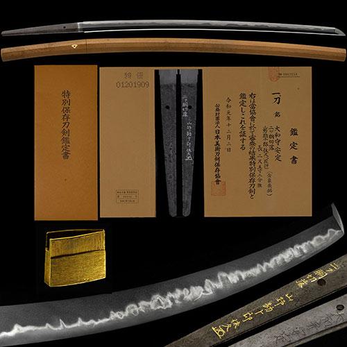 大和守安定 刀 特別保存刀剣