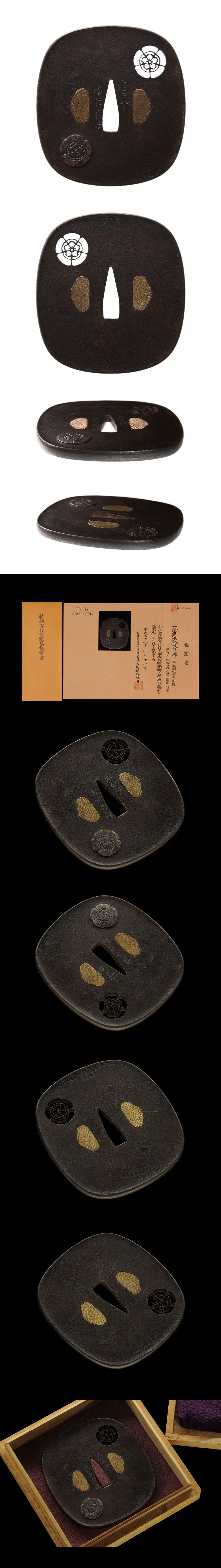 銘 橘考家 陰陽木瓜紋図鍔 特別保存刀装具