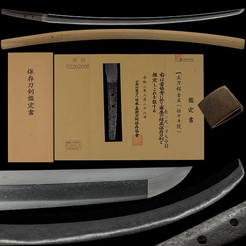 太刀 銘 吉正 千手院 保存刀剣