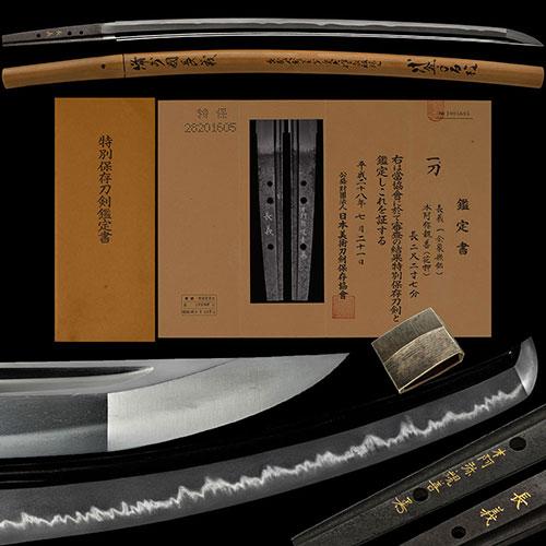 長義 刀 特別保存刀剣