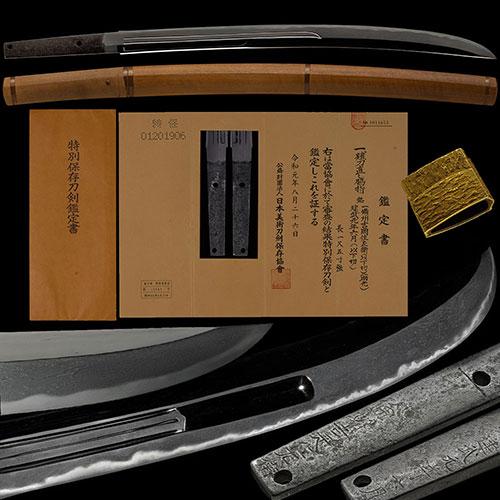 助光 短刀 特別保存刀剣