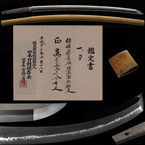 備前長船源兵衛尉祐 刀 日本刀剣保存会